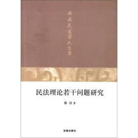 民法理论若干问题研究 徐洁 法律出版社 9787503696053