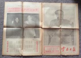 云南日报1969.1.1