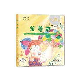 笨蘑菇(让优美的童诗伴孩子度过童年的美好时光)