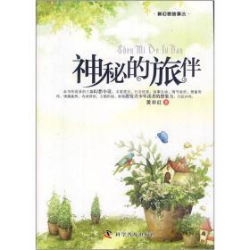 新幻想故事选:神秘的旅伴