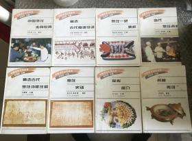 中国烹饪文化丛书 8本合售 具体见图 G2