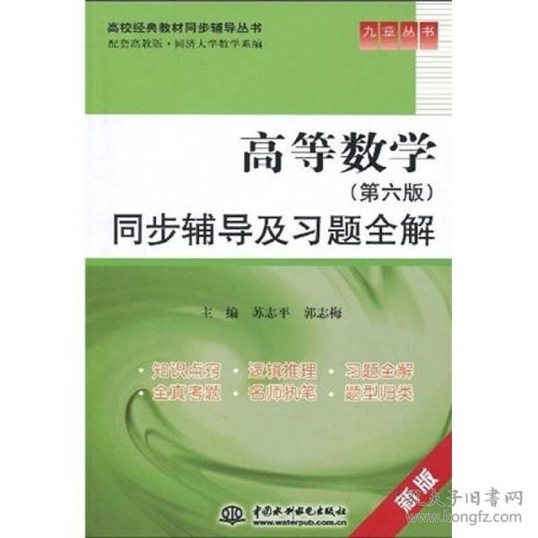 高等數學(第6版)同步輔導及習題全解
