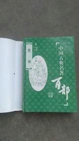 精装.中国古典名著..焚书