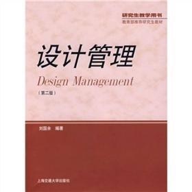 设计管理(2版)含CD刘国余  编著