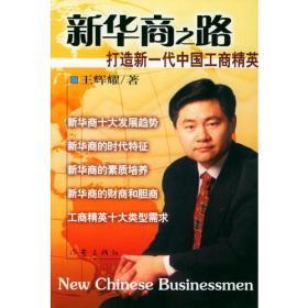 新华商之路-打造新一代中国工商精英