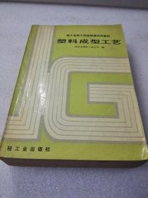 《塑料成型工艺》(轻工业技工学校统编试用教材)大缺本!轻工业出版社 1989年1版2印 平装1厚册全