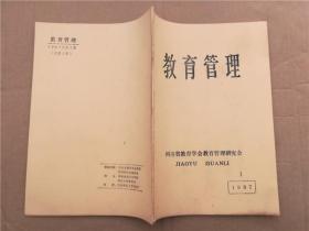 教育管理1987.1