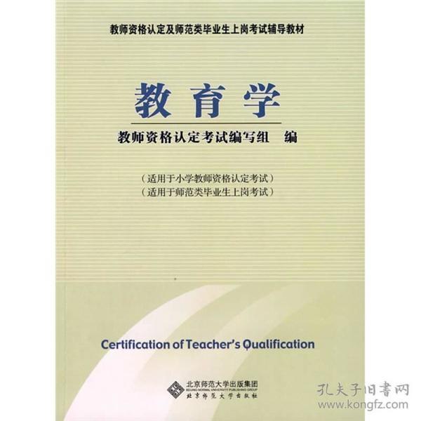 教育学(试用于小学老师)--教师资格认定及师范类毕业生上岗考试辅导用