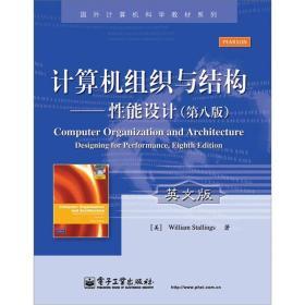 计算机组织与结构:性能设计(第8版)(英文版)