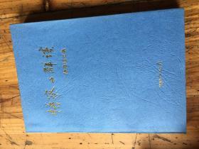 上海市文史研究馆馆员武重年藏书2501:《悟察与解读-----陈昌福文集》陈昌福签名