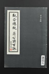 (甲6956)中日文化交流会理事 水野裕三 签名版 钤印 初版《纪念总统 蒋公诗百咏》一册全 中日文版 蒋介石像 纪念蒋介石诗词一百首 日文翻译 多名家题字 1987年 蒋介石是中国近现代史上的一个关键人物,他的政治生涯对中国近现代史的进程产生过极为重要的影响。