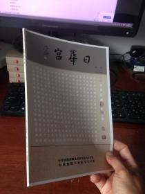 日华宫(创刊号)