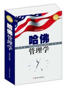 哈佛管理学(超值白金典藏版)