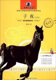 新黑马阅读:子夜(全本)