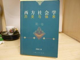 《西方社会学历史与体系》第一卷 ;经典贡献