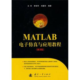 MATLAB电子仿真与应用教程(第3版)