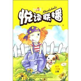 悦读联播(小学3年级)(上)
