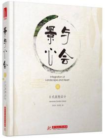 景与心会Ⅳ:日式庭院设计