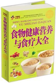 二手食物健康营养与食疗大全王浩中国华侨出版社9787511303059