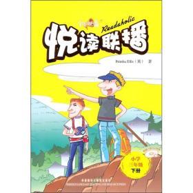 悦读联播(小学3年级)(下)