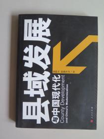 县域发展与中国现代化—对山东陵县的深度观察和思考