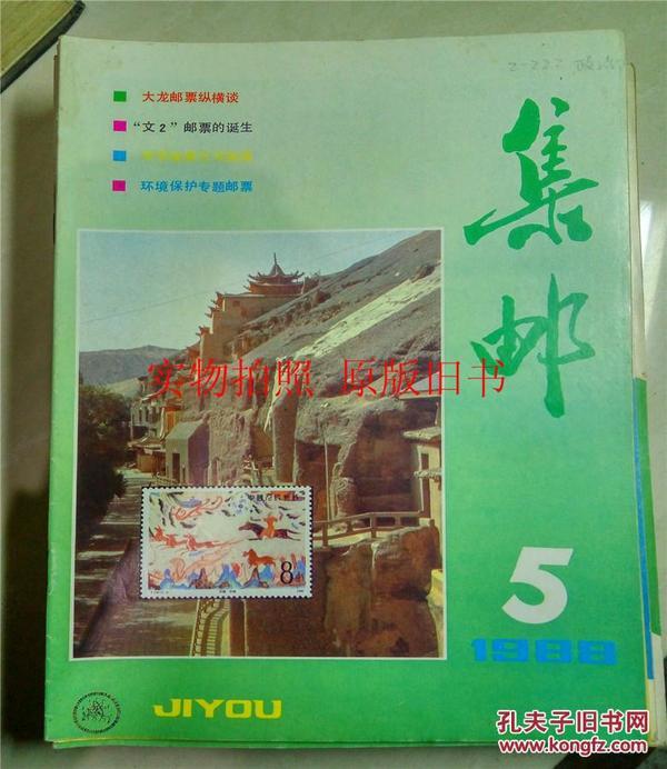 集邮1988年5期·