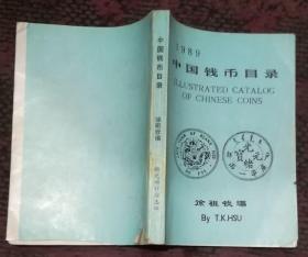 1989中国钱币目录