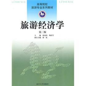 高等院校旅游专业系列教材:旅游经济学(第3版)