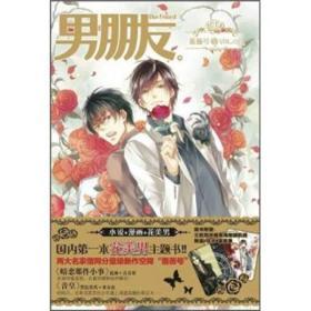 【二手包邮】男朋友蔷薇号(第2期) BF君主 黑龙江美术出版社