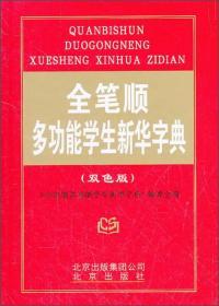 全笔顺多功能学生新华字典(双色版)
