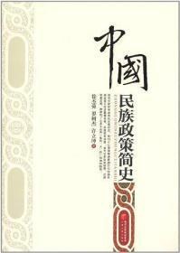 中国民族政策简史