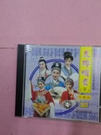 越剧 皇牌明星3 VCD 1碟