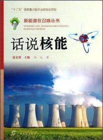 新能源在召唤丛书:话说核能