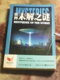 世界未解之谜(奥秘探索 水立方系列第二辑  64开袖珍本口袋书)