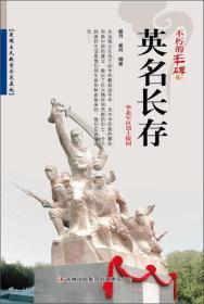 不朽的丰碑--英名长存-华北军区烈士陵园