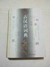 学生古汉语词典(修订本)精装,自然旧