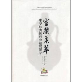 灵兰集萃:中华珍贵医药典籍展图录