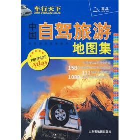 中国自驾旅游地图集