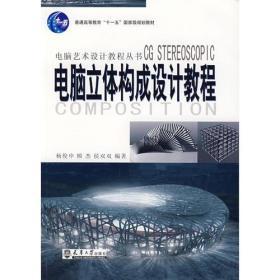 满29包邮 电脑立体构成设计教程 杨俊申 天津大学出版社 2009年03月