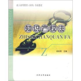 成人高等教育(本科)专业教材:知识产权法