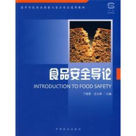 食品安全导论 丁晓雯 沈立荣 9787503850073 中国林业出版社