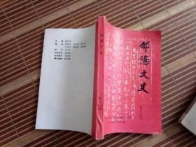 邵阳文史  第十五辑.