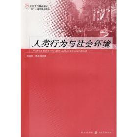 人类行为与社会环境韩晓燕,朱晨海 著格致出版社9787543216259