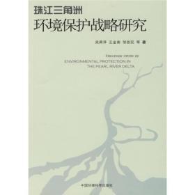 珠江三角洲环境保护战略研究