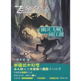 飞猫侠②幽灵飞贼闹江湖