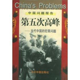 第五次高峰:当代中国的犯罪问题