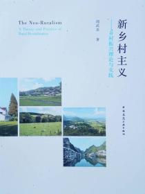 送书签wo-9787112223183-新乡村主义-乡村振兴理论与实践