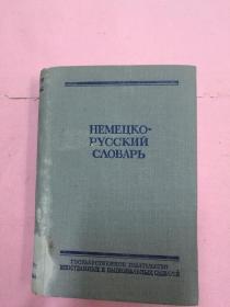 немецко - русский маленький словарь