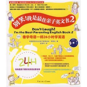 正版微残-别笑我是最佳亲子英文书2-像学母语一样24小时学英语(无光盘)韩国最受欢迎的亲子教育妈妈CS9787811273427