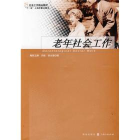 二手老年社会工作 梅陈玉婵,齐铱 格致出版社9787543216389